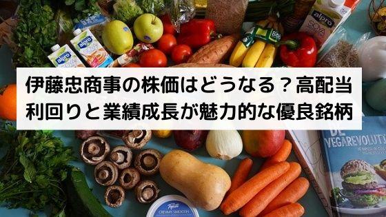 伊藤忠商事の株価分析