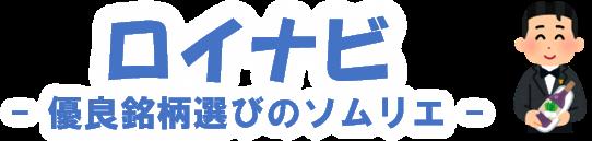 ロイナビ(長期投資ナビ)