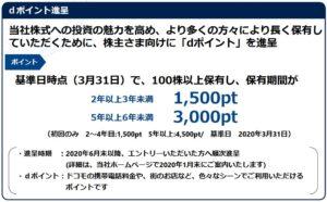 NTT(日本電信電話)の株主優待