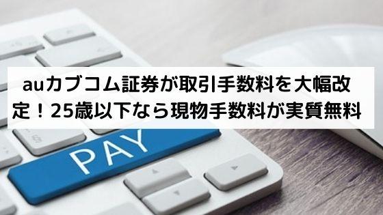 auカブコム証券の手数料改定